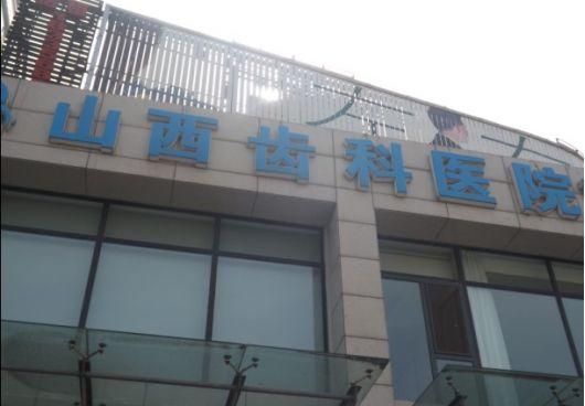 山西齿科医院